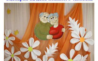 Сценарий мероприятия для пенсионеров