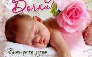 Поздравить с рождением дочки в прозе коротко