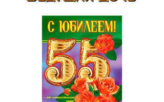 Мамин юбилей 55 лет