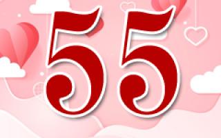 55 лет юбилейный