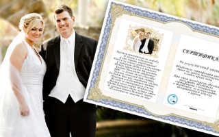 Шуточное свидетельство о браке на серебряную свадьбу