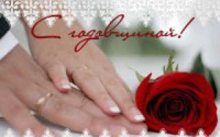 Поздравление с жемчужной свадьбой короткие