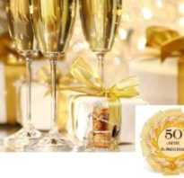 Вопросы на золотую свадьбу