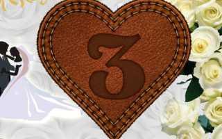 Поздравление с трехлетием свадьбы прикольные