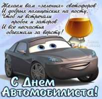 Поздравления с днем автомобилиста смс короткие
