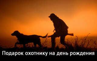 Подарок охотнику своими руками