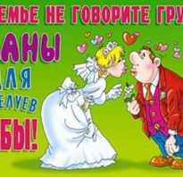 Стишки на свадьбу прикольные короткие