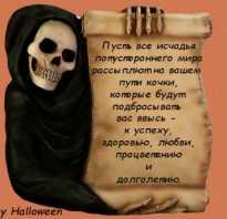 Короткие поздравления с хэллоуином в прозе