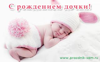 Смс поздравление с рождением дочери маме короткие
