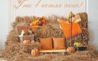 Осенняя фотозона с камином