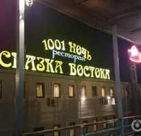Ресторан 1001 ночь сказка востока меню