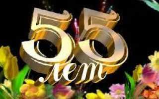 55 лет юбилей