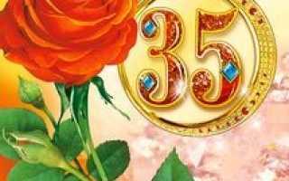 Песни на юбилей 35 лет женщине