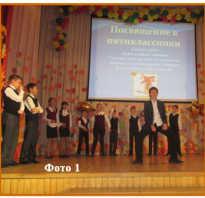 Представление пятиклассников на посвящении в стихах