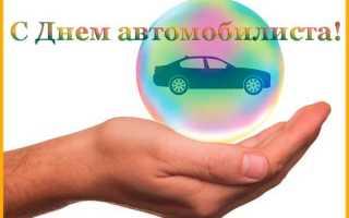 Поздравления на день автомобилиста прикольные в прозе