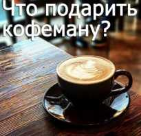 Как оформить кофе в подарок для мужчины