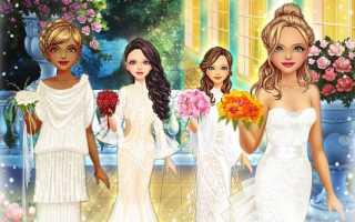 Скачать игру про свадьбу
