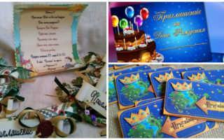 Как украсить приглашение на день рождения