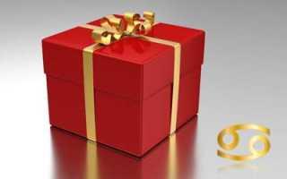 Какие подарки любят раки мужчины