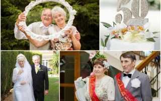 Дорогой золотая свадьба