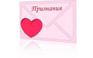 Письмо признание в любви любимому своими словами