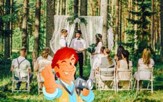 Маленькая свадьба на 15 человек