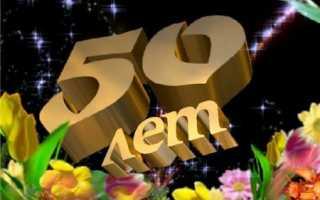 Пожелание на юбилей 50