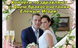 С днем свадьбы коллеге женщине