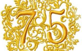 75 летний юбилей