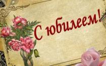 Биография юбиляра в стихах женщине