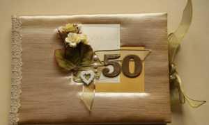 Необычный подарок женщине на 50 лет