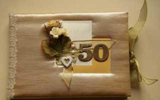 Что подарить женщине на 50 летний юбилей