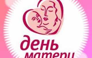Сценарии для проведения дня матери в организации