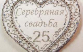 Сценка на серебряную свадьбу прикольная
