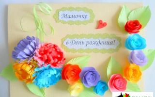 Открытка на мамин день рождения своими руками
