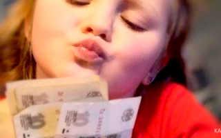 Как подарить деньги ребенку на день рождения