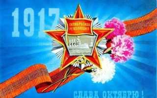 Поздравление с днем октябрьской революции прикольные