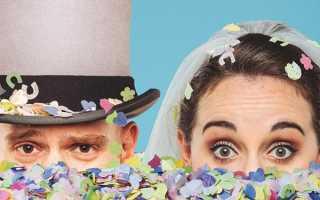 Свадьба с приколами