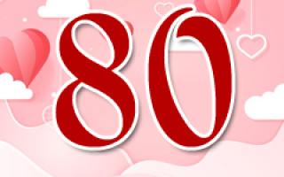 Юбилей женщине 80 лет