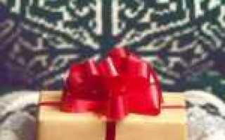 Подарок папе от ребенка