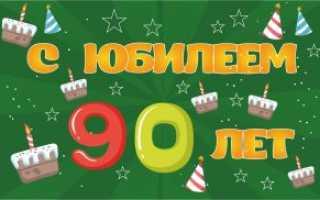 90 лет какой юбилей