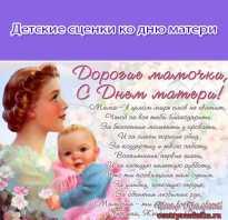 Сценарий про маму на день матери