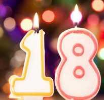 Сценарий день совершеннолетия