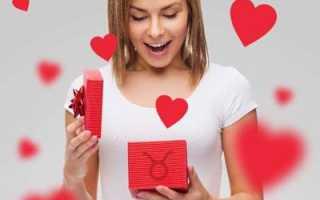 Какие подарки любят тельцы женщины