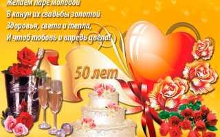 Поздравления на золотую свадьбу прикольные