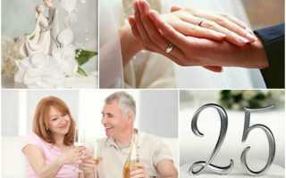 Серебряная свадьба в загсе