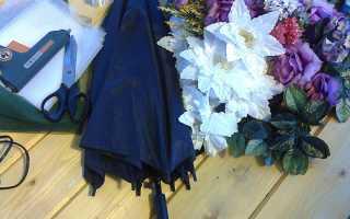 Зонт в виде цветка