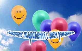 Прикольные поздравления с днем рождения парня