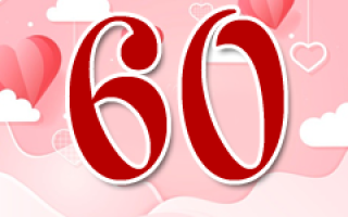 Юбилей 60 лет женщина