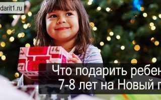 Что подарить ребенку на нг 7 лет